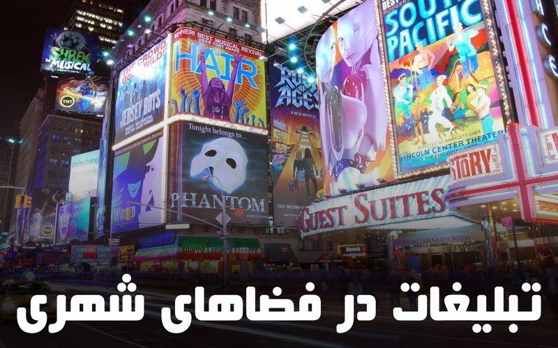 تبلیغات در فضا های شهری