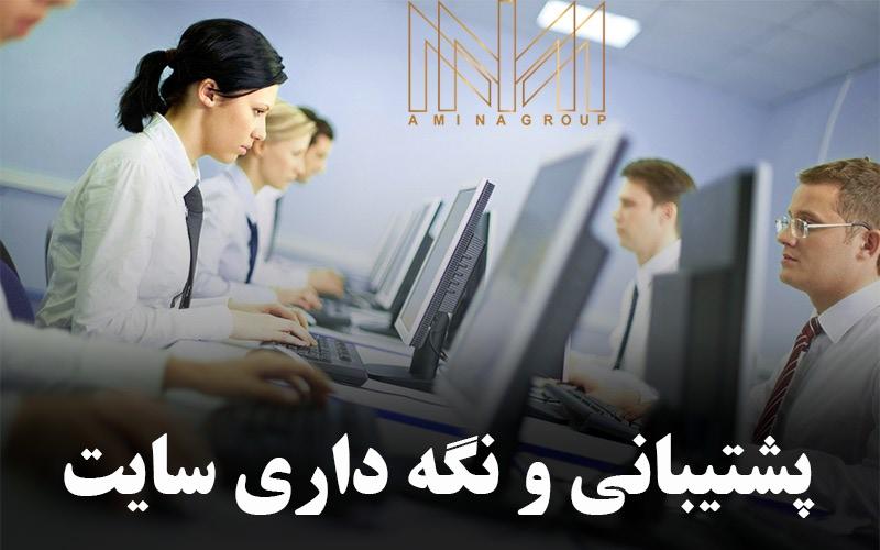 پشتیبانی و نگهداری وب سایت