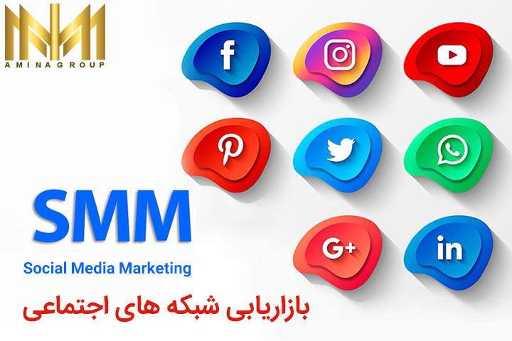 بازاریابی شبکه های اجتماعی (SMM) چیست؟