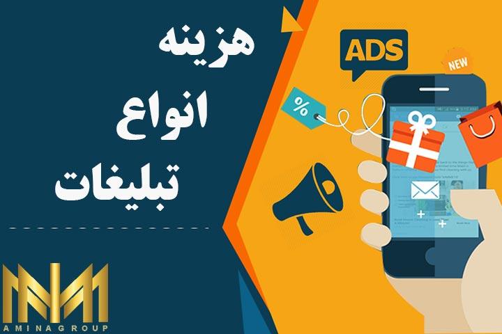 هزینه انواع تبلیغات