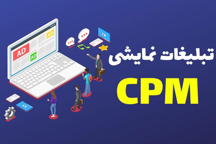 تبلیغات نمایشی (CPM)