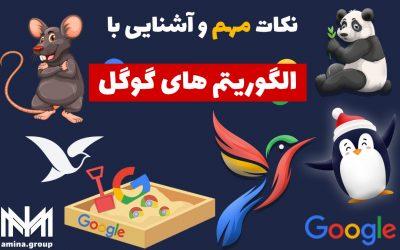 آشنایی و معرفی انواع الگوریتم های گوگل